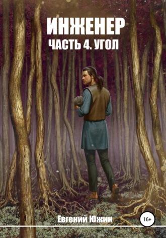 Евгений Южин, Инженер. Часть 4. Угол