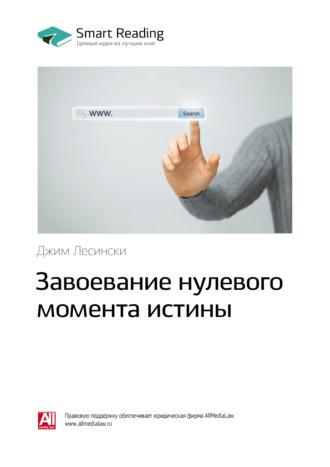 Smart Reading, Краткое содержание книги: Завоевание нулевого момента истины. Джим Лесински