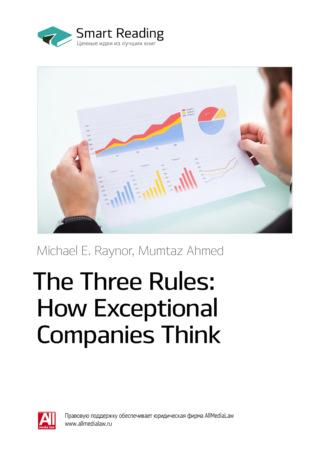 Smart Reading, Краткое содержание книги: Три правила выдающихся компаний / The Three Rules: How Exceptional Companies Think. Майкл Рейнор, Мумтаз Ахмед
