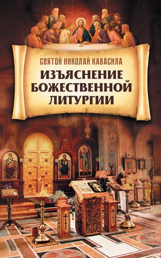Святой Николай Кавасила, Изъяснение Божественной Литургии