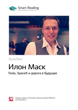 Smart Reading, Краткое содержание книги: Илон Маск. Tesla, SpaceX и дорога в будущее. Эшли Вэнс