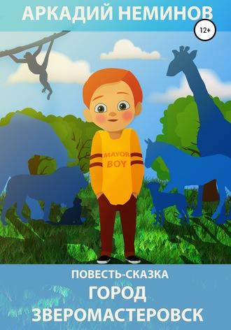 Аркадий Неминов, Город Зверомастеровск