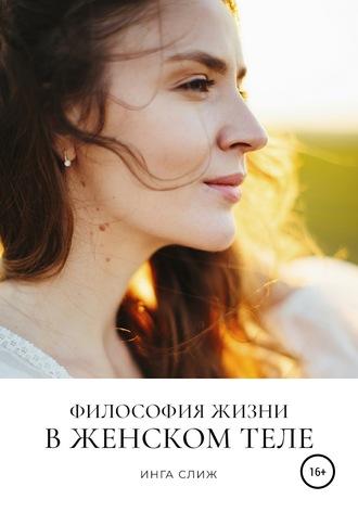 Инга Слиж, Философия жизни в женском теле