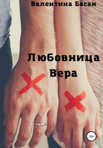 Валентина Басан, Любовница Вера