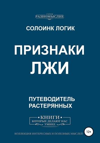 Солоинк Логик, Признаки лжи