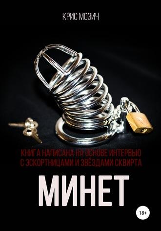 Крис Мозич, Минет. Серия «Энциклопедия секса»