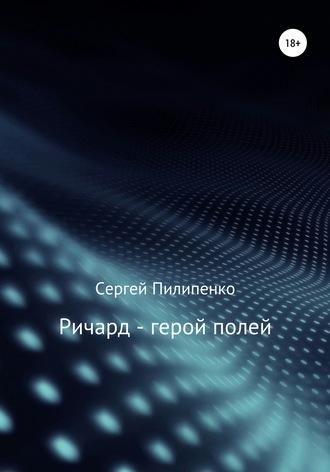 Сергей Пилипенко, Ричард – герой полей