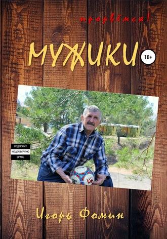 Игорь Фомин, Нескладуха