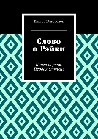 Виктор Жаворонок, Слово оРэйки. Книга первая. Первая ступень