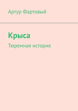 Артур Фартовый, Крыса. Тюремная история