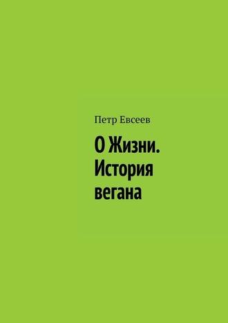 Петр Евсеев, ОЖизни. История вегана