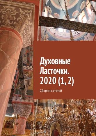 Денис Глазистов, Духовные Ласточки. 2020(1,2). Сборник статей