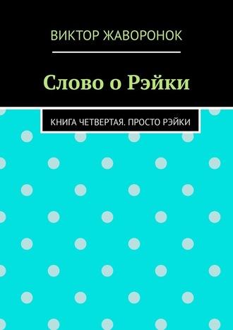 Виктор Жаворонок, Слово оРэйки. Книга четвертая. Просто рэйки