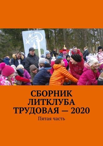 Владимир Броудо, Сборник Литклуба Трудовая–2020. Пятая часть