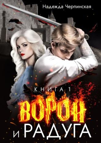 Надежда Черпинская, Ворон ирадуга. Книга первая