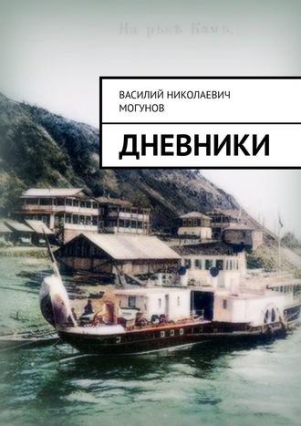 Василий Могунов, Дневники