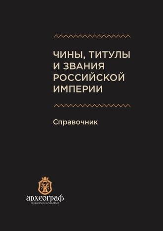 А. Ухов, Чины, титулы извания Российской империи. Справочник