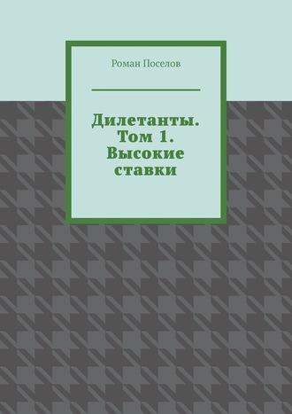 Роман Поселов, Дилетанты. Том 1. Высокие ставки