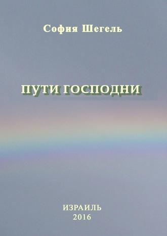 София Шегель, Пути Господни