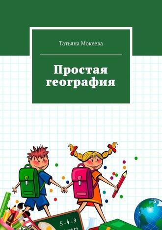 Татьяна Мокеева, Простая география