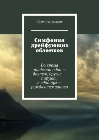 Павел Галандров, Симфония дрейфующих обломков