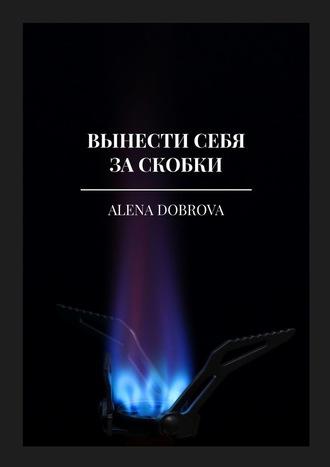 Alena Dobrova, Вынести себя заскобки