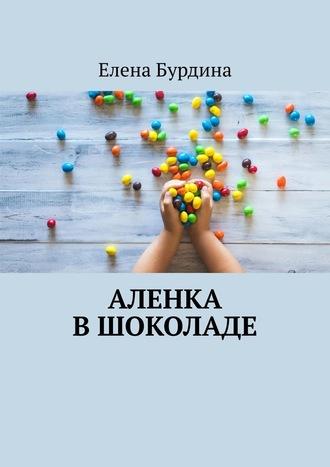 Елена Бурдина, Аленка вшоколаде