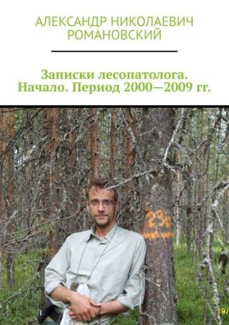Александр Романовский, Записки лесопатолога. Начало. Период 2000—2009г.