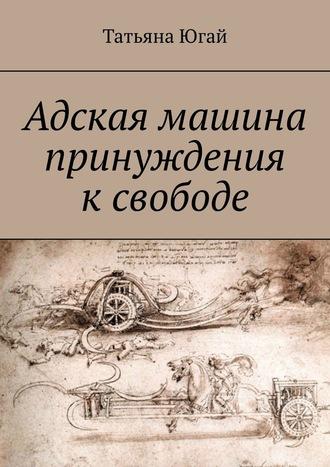 Татьяна Югай, Адская машина принуждения ксвободе