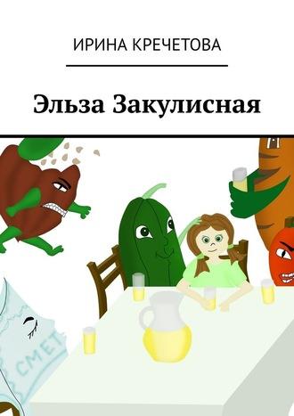 Ирина Кречетова, Эльза Закулисная