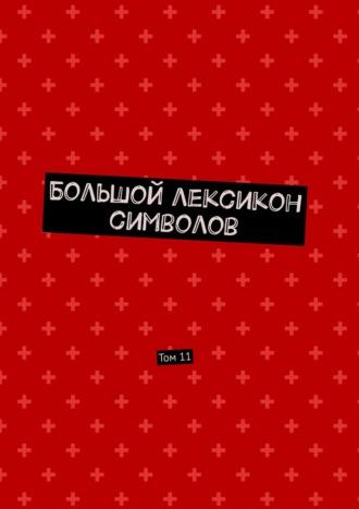 Владимир Шмелькин, Большой лексикон символов. Том11