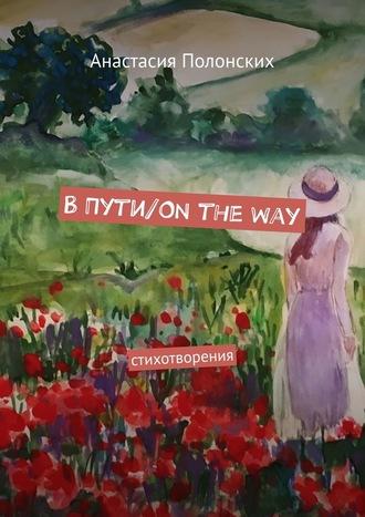 Анастасия Полонских, ВПути/On theway. Стихотворения
