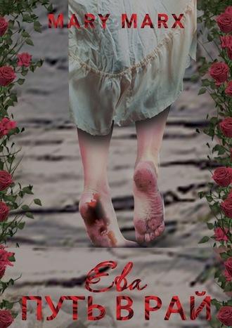 Mary Marx, Ева– путь врай