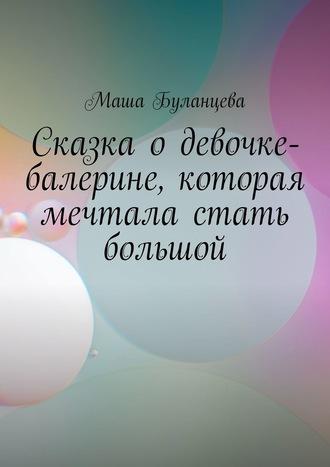 Маша Буланцева, Сказка одевочке-балерине, которая мечтала стать большой