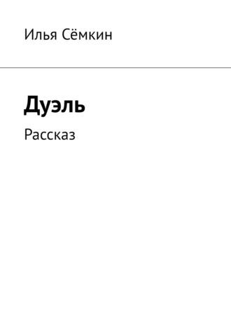 Илья Сёмкин, Дуэль. Рассказ