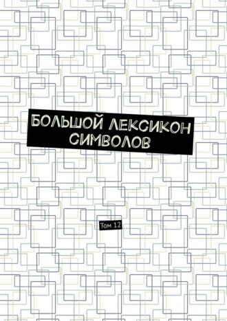 Владимир Шмелькин, Большой лексикон символов. Том12