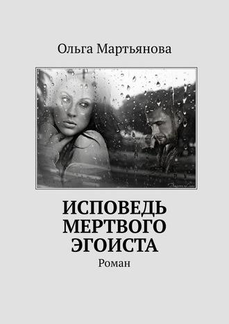 Ольга Мартьянова, Исповедь мертвого эгоиста. Роман