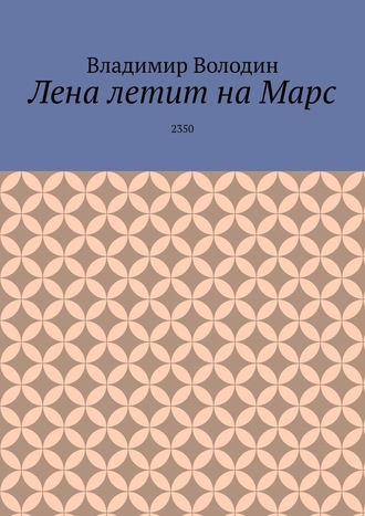 Владимир Володин, Лена летит наМарс. 2350