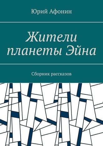 Юрий Афонин, Жители планетыЭйна. Сборник рассказов