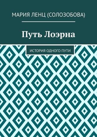 Мария Ленц (Солозобова), Путь Лоэрна. История одногопути