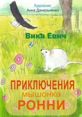 Виктория Гордиевич, Приключения мышонка Ронни. Лучшийдруг тебя небросит…