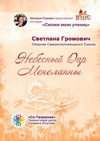 Светлана Громович, Небесный Дар Менеланны. Сборник Самоисполняющихся Сказок