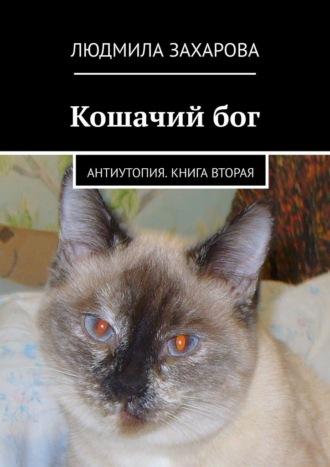 Людмила Захарова, Кошачийбог. Антиутопия. Книга вторая