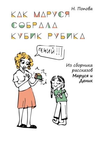 Наталья Попова, Как Маруся собрала кубик Рубика