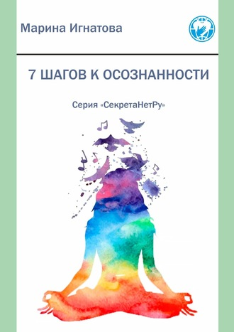 Марина Игнатова, 7шагов косознанности. Серия «СекретаНетРу»