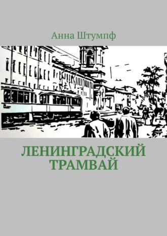Анна Штумпф, Ленинградский трамвай