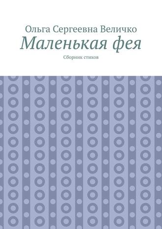 Ольга Величко, Маленькаяфея. Сборник стихов