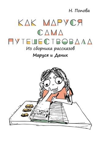 Наталья Попова, Как Маруся сама путешествовала. Из сборника рассказов «Маруся иДеник»