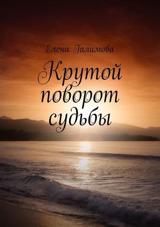 Елена Галимова, Крутой поворот судьбы