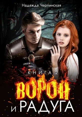 Надежда Черпинская, Ворон ирадуга. Книга вторая